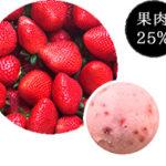 mine_strawberry